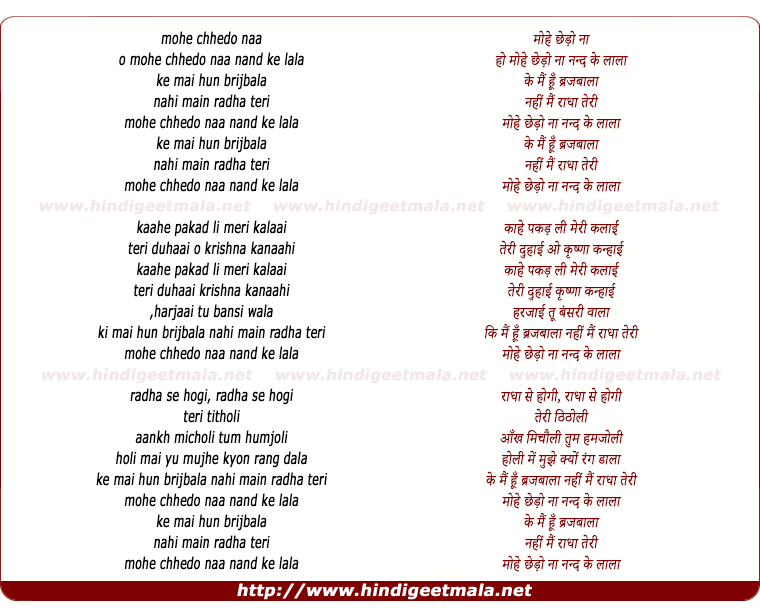 lyrics of song Mohe Chhedo Naa