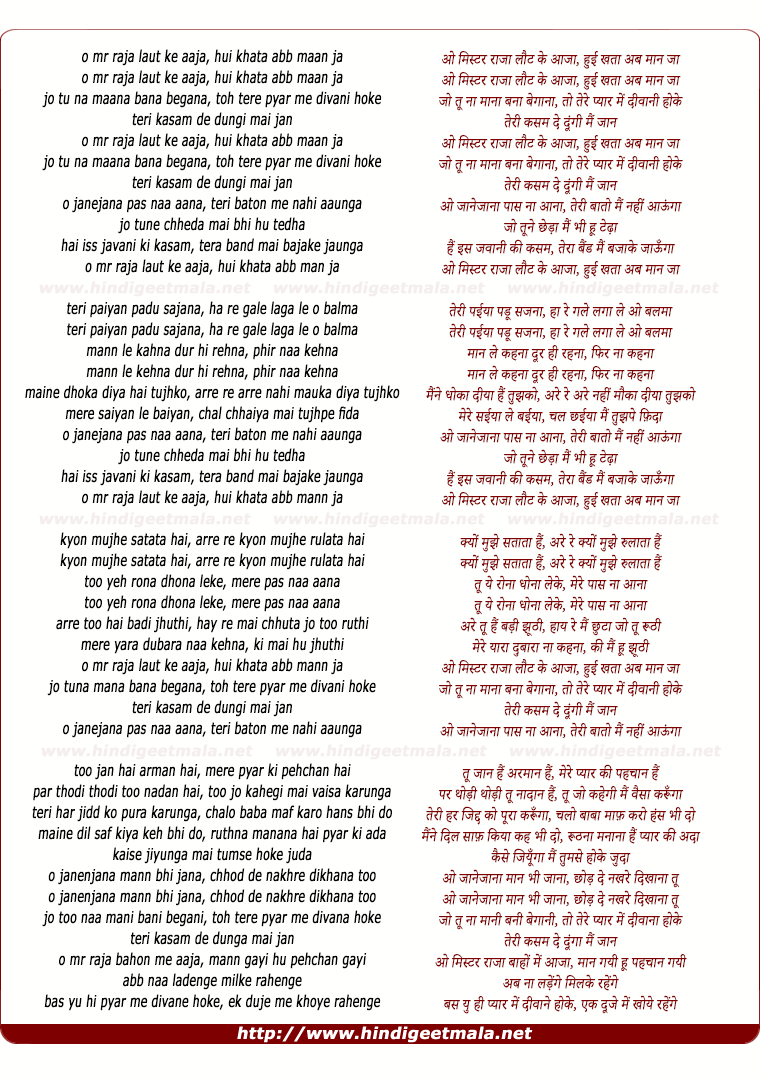 lyrics of song O Mr. Raja Laut Ke Aaja Hui Khata