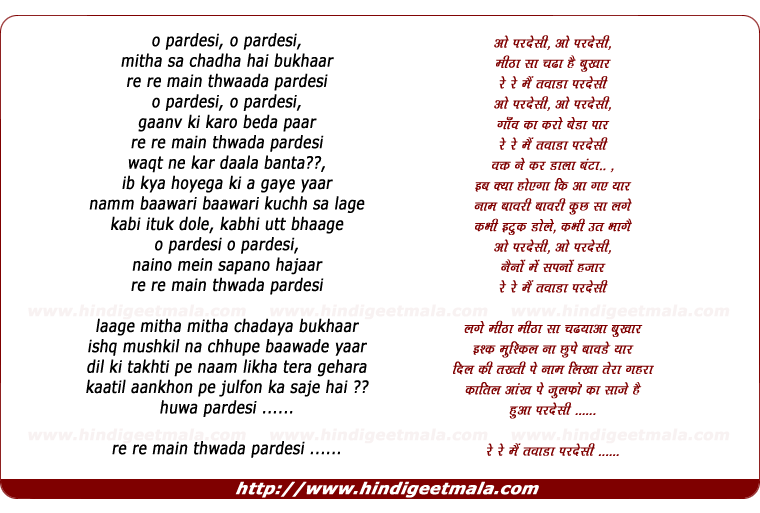 lyrics of song O Pardesi, O Pardesi