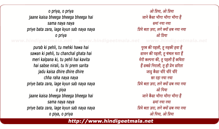 lyrics of song O Priya (Jaane Kaisa Bheega Bheega)