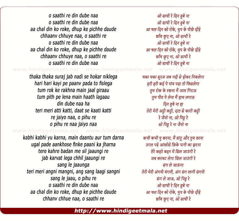 lyrics of song O Saathee Re Din Dube Naa