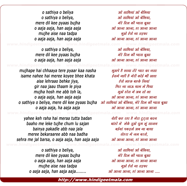 lyrics of song O Sathiya O Beliya