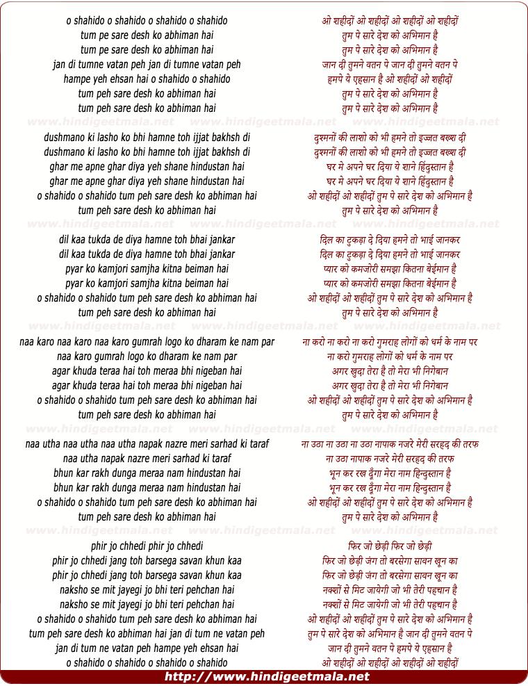 lyrics of song O Shahido Tum Pe Sare Desh Ko Abhiman Hai