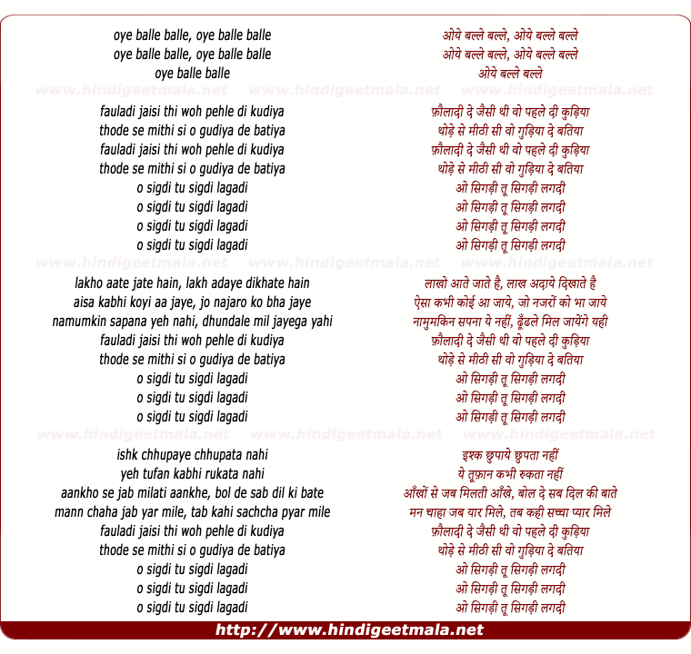 lyrics of song O Sigdee Too Sigdee Lagadee