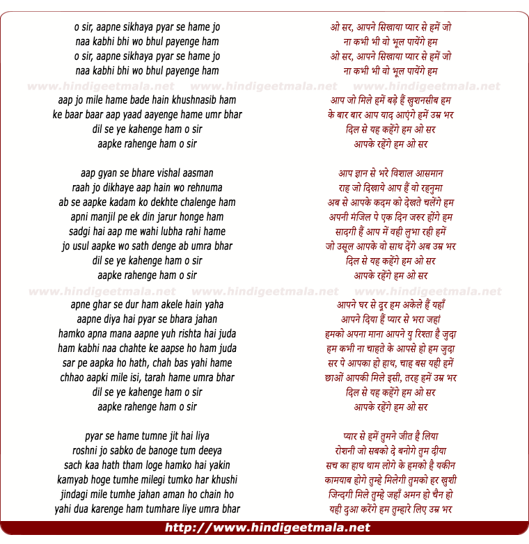 lyrics of song O Sir, Aapne Sikhaya Pyar Se Hame Jo