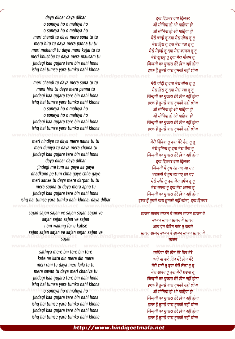 lyrics of song O Soneya Ho O Mahiya Ho