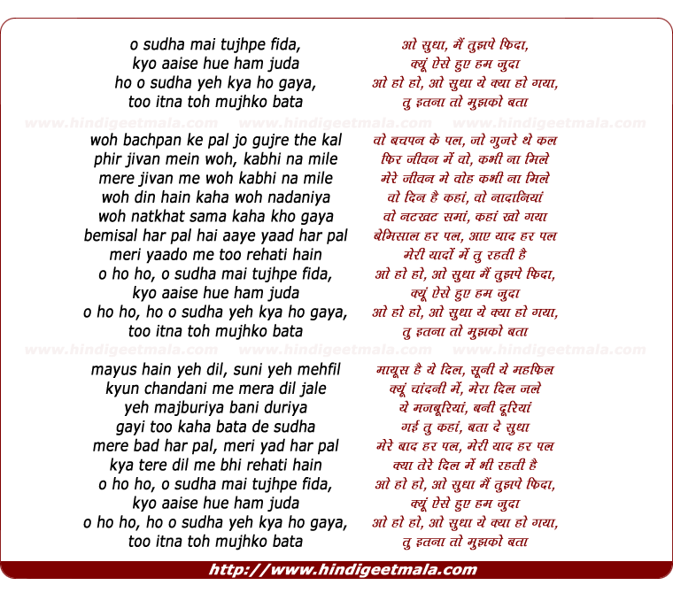 lyrics of song O Sudha Mai Tujhpe Fida
