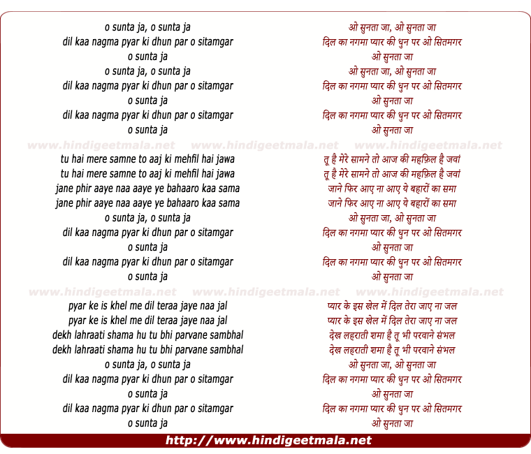 lyrics of song O Sunta Ja, Dil Ka Nagma Pyar Ki Dhun Par