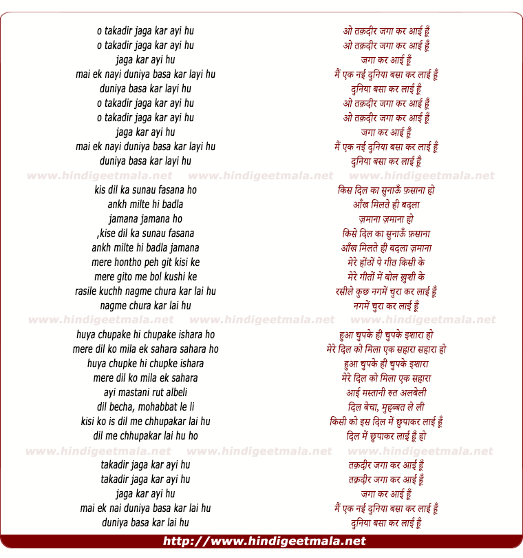 lyrics of song O Takadir Jaga Kar Aayee Hu