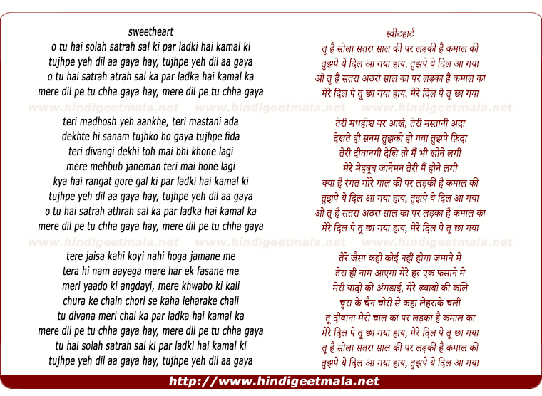 lyrics of song O Tu Hai Solah Satrah Sal Kee