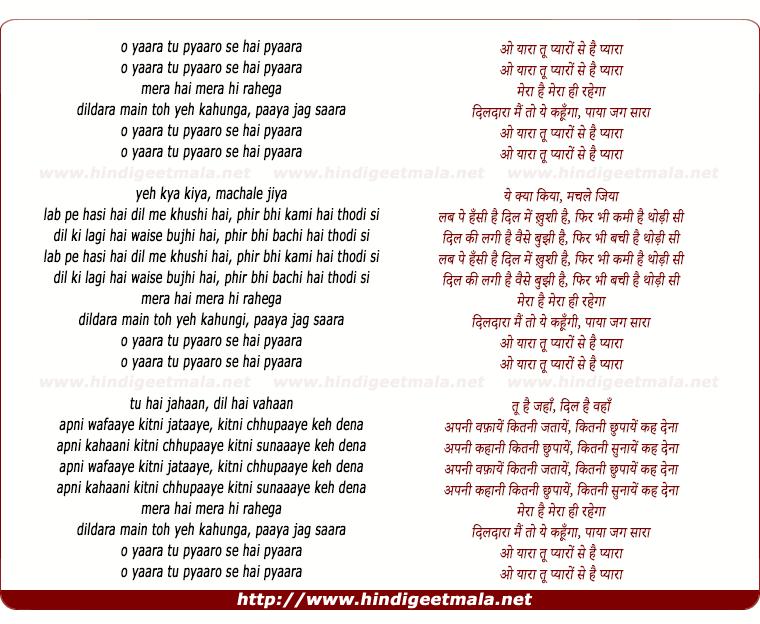 lyrics of song O Yaara Tu Pyaaron Se Hai Pyaara