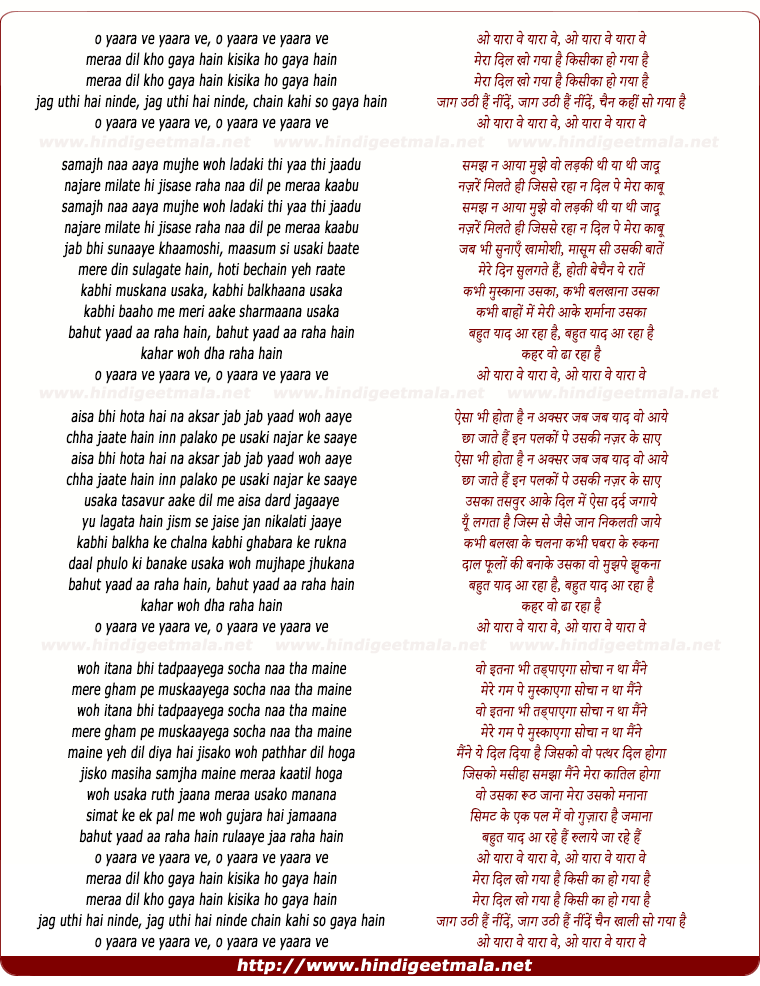 lyrics of song O Yaara Ve Yaara Ve