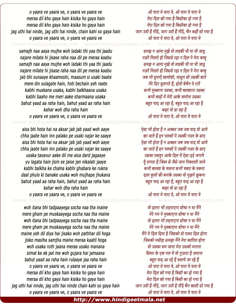 lyrics of song O Yaara Ve Yaara Ve