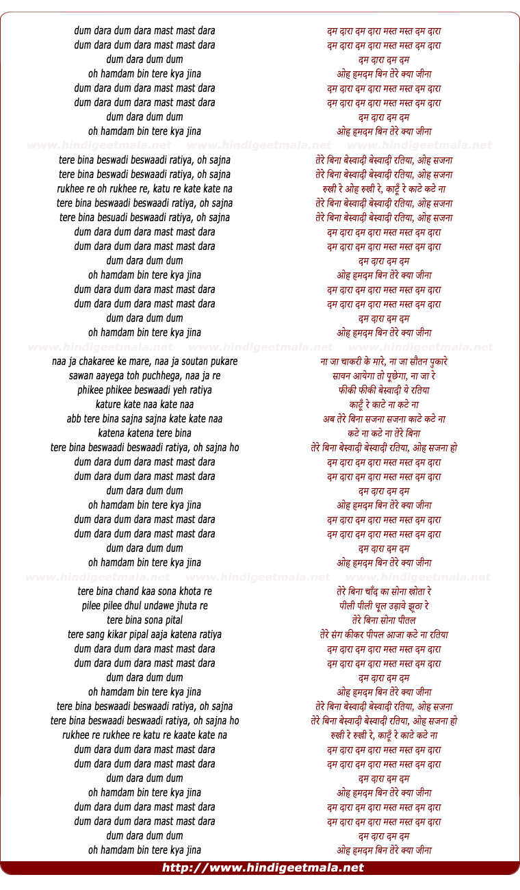 lyrics of song Oh Hamdam Bin Tere Kya Jina