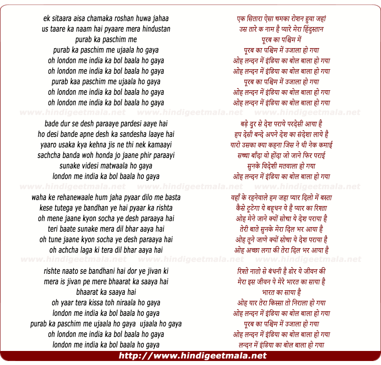 lyrics of song Oh London Me India Kaa Bol Baala Ho Gaya