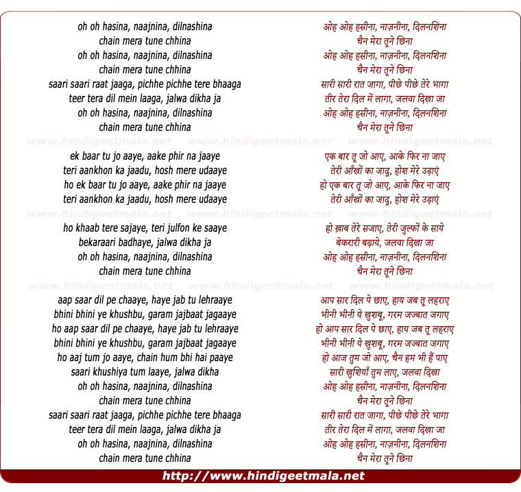 lyrics of song Oh Oh Haseena