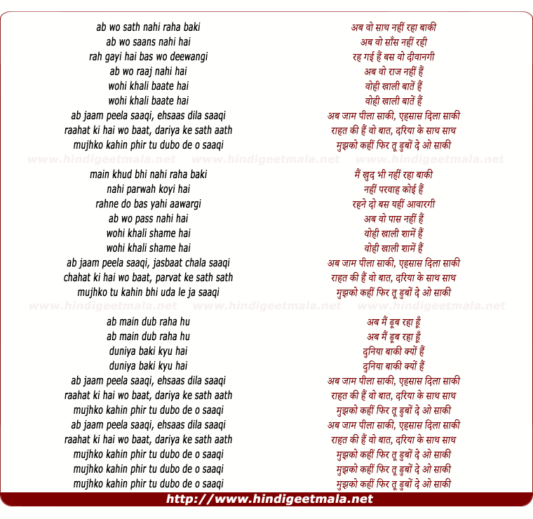 lyrics of song Oh Saaqi