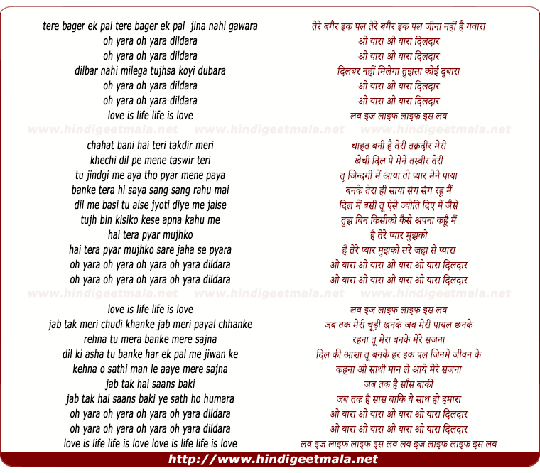lyrics of song Oh Yara Dildara