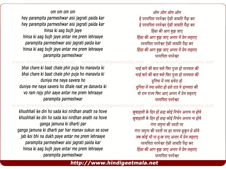lyrics of song Om He Parampita Parmeshwar