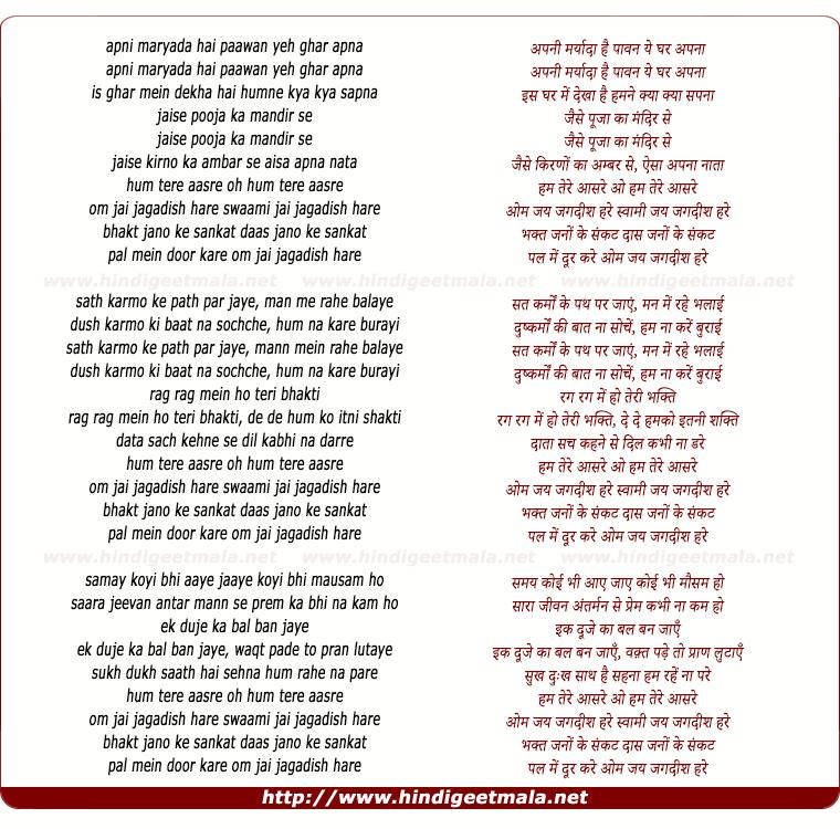 lyrics of song Om Jai Jagadish