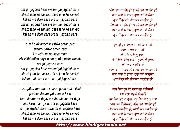 lyrics of song Om Jai Jagdeesh - Aarti