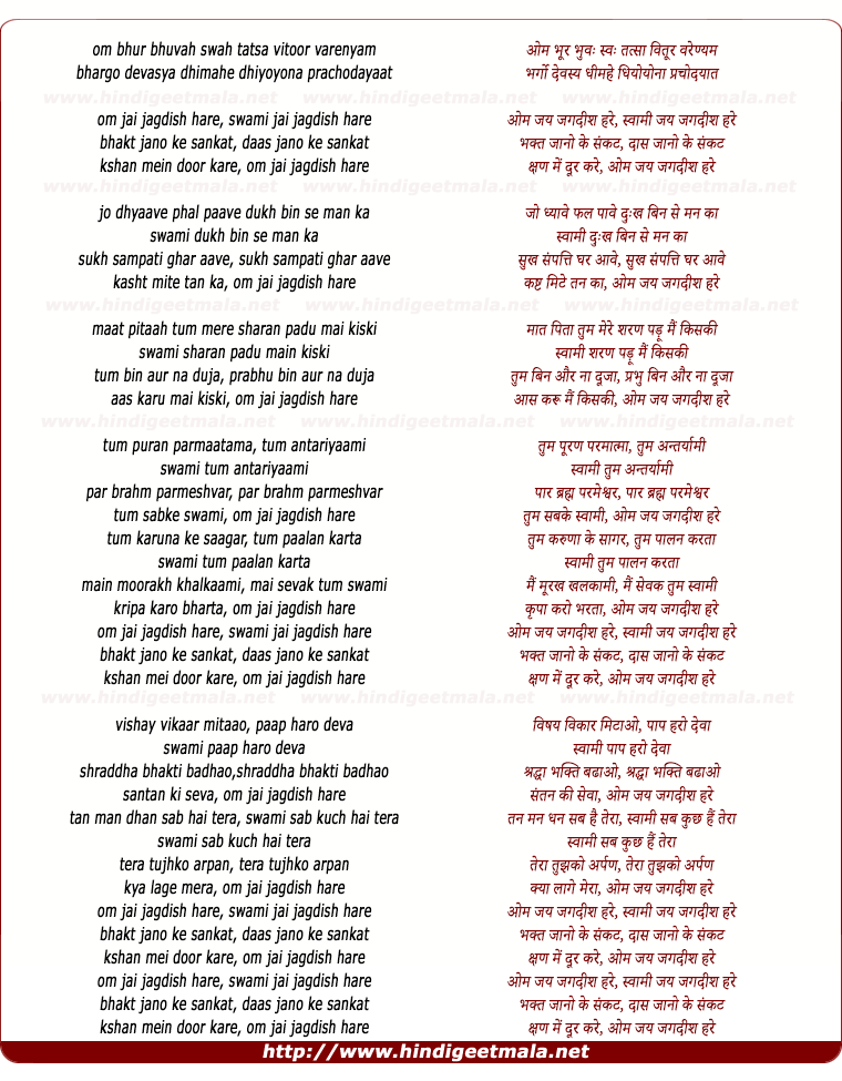 lyrics of song Om Jai Jagdish Hare, Swami Jai Jagdish Hare