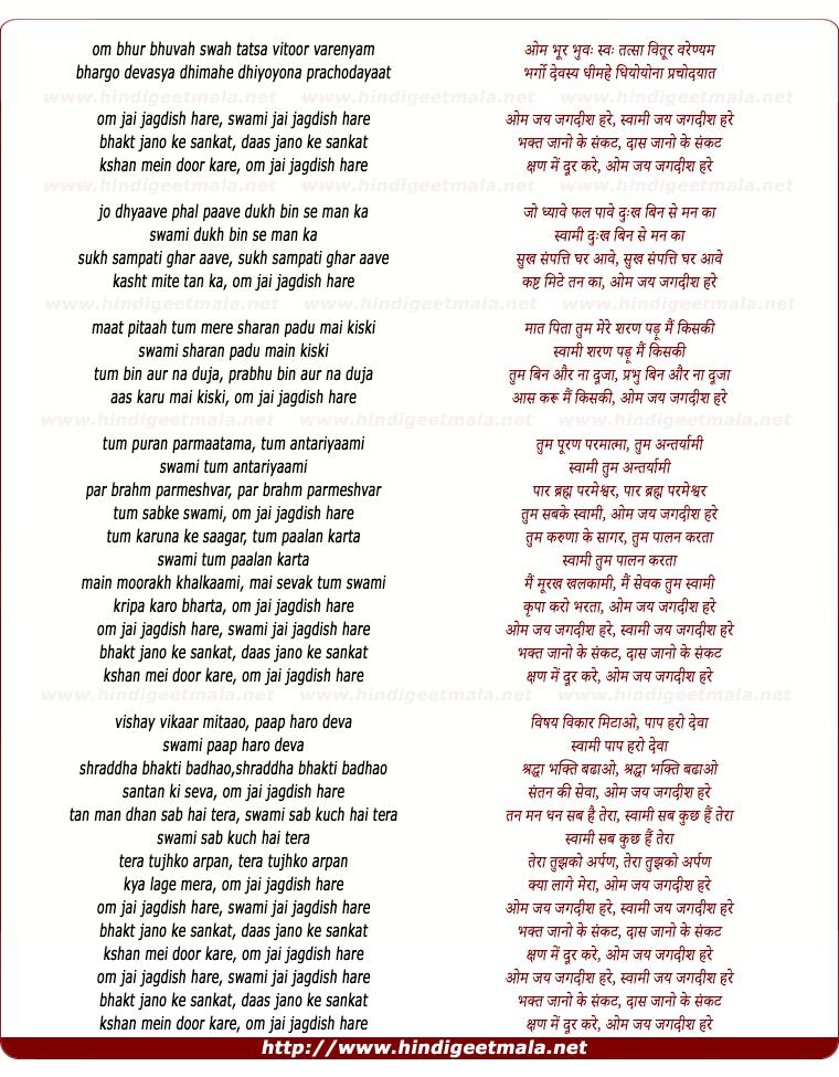 Lyric om lyrics : Om Jai Jagdish Hare, Swami Jai Jagdish Hare - ओम जय जगदीश ...