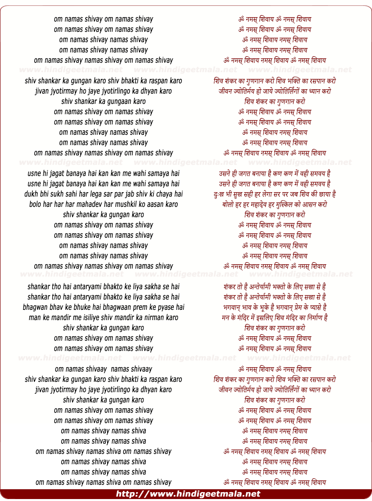 lyrics of song Om Namas Shivaay