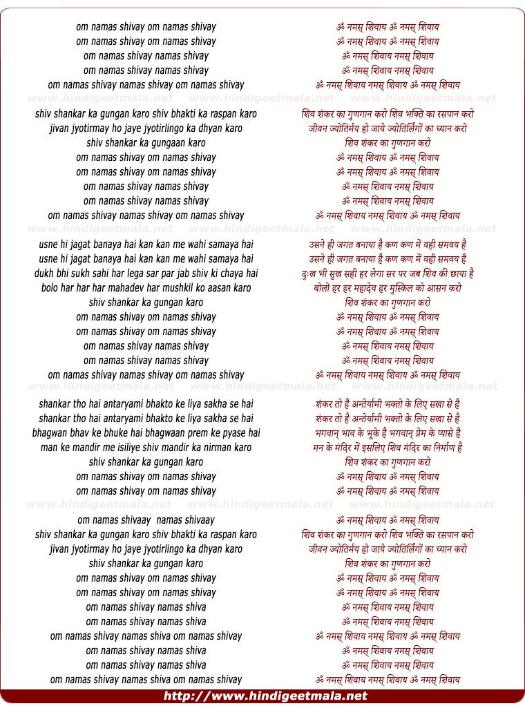 Lyric om lyrics : Om Namas Shivaay - ॐ नमस् शिवाय
