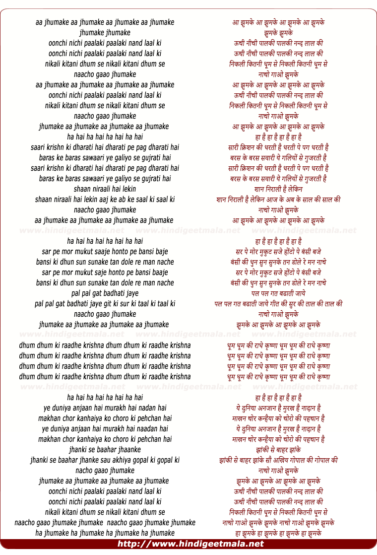 lyrics of song Oonchi Neechi Palaki, Palaki Nand Laal Kii