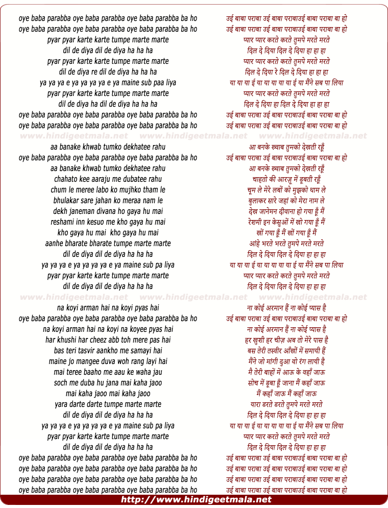 lyrics of song Ui Baba Barabba Ui Baba