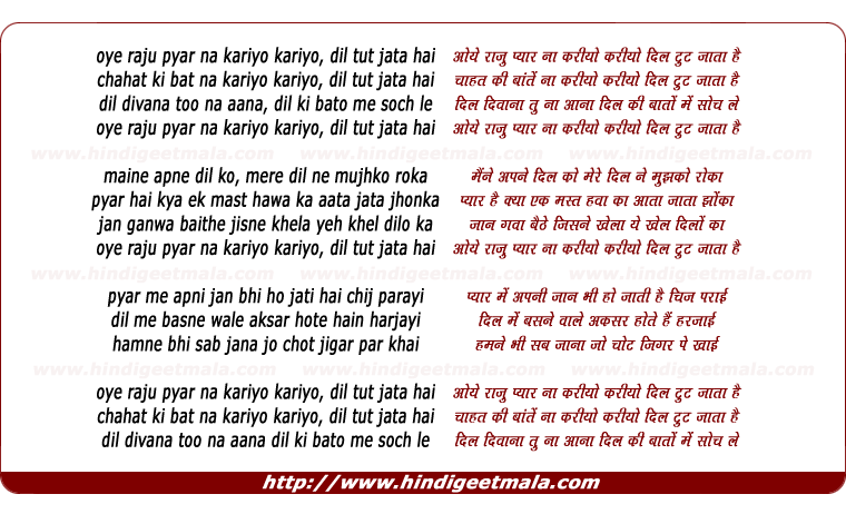 lyrics of song Oye Raju Pyar Naa Kariyo Kariyo