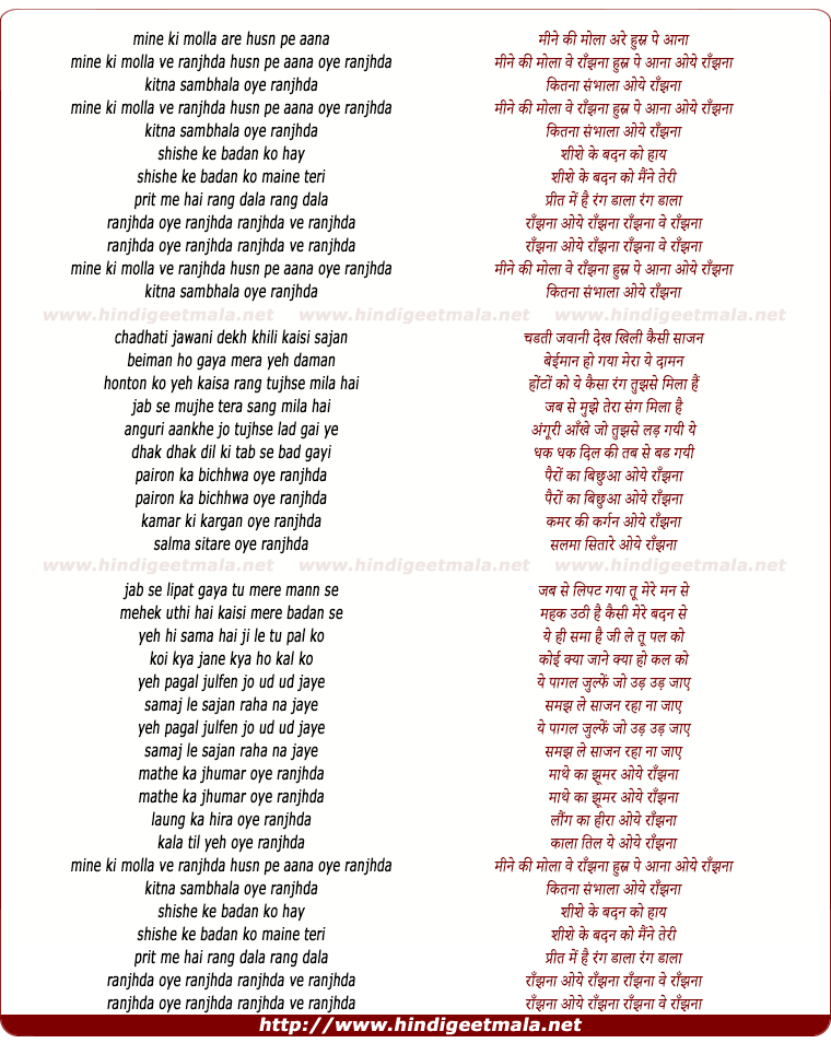 lyrics of song Oye Ranjhda