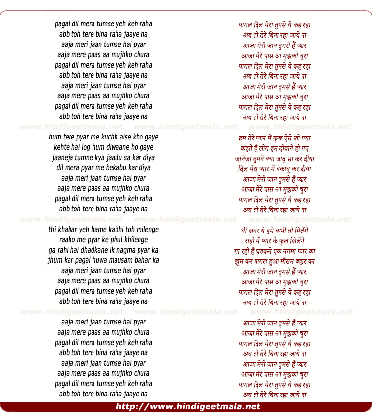 lyrics of song Paagal Dil Mera Tumase Yeh Keh Raha
