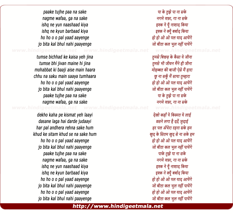 lyrics of song Paake Tujhe Paa Na Sake