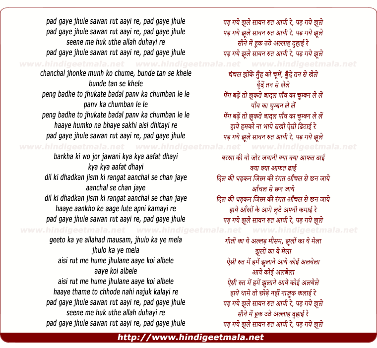 lyrics of song Pad Gaye Jhule Sawan Rut Aayi Re
