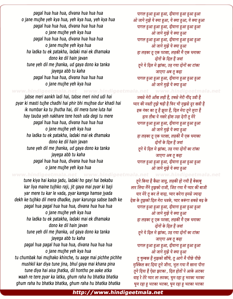 lyrics of song Pagal Hua Hua Hua, Divana Hua Hua Hua