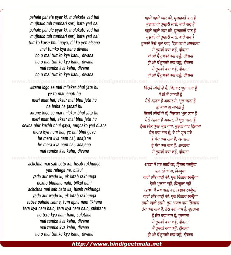 lyrics of song Pahale Pahale Pyaar Kee Mulaakaate Yaad Hai