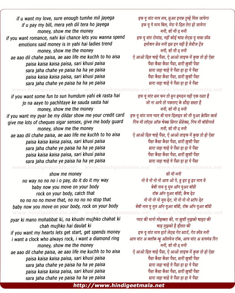 Lyrics of paisa