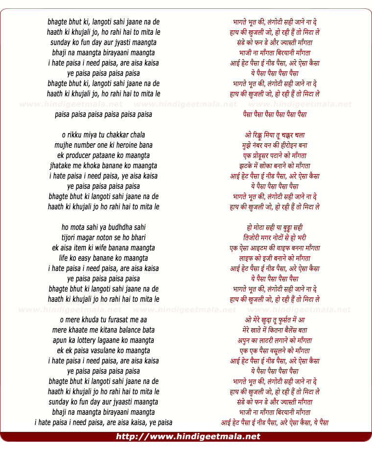lyrics of song Paisa Vasool (Female)