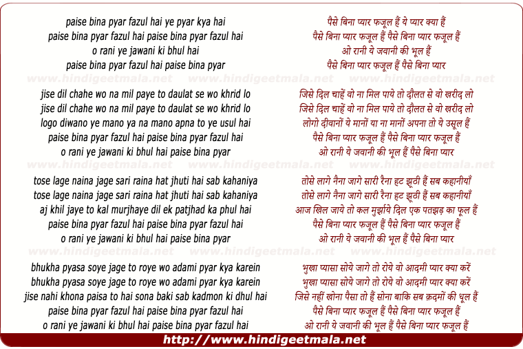 lyrics of song Paise Bina Pyaar Fazul Hai