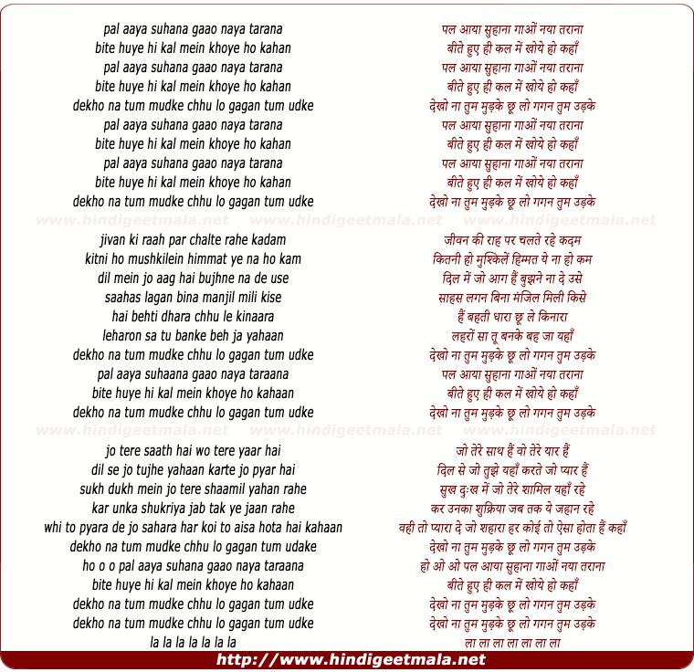 lyrics of song Pal Aaya Suhaana, Gaao Naya Taraana
