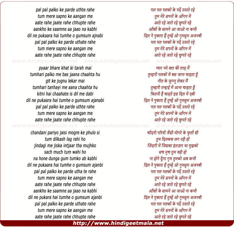 lyrics of song Pal Pal Palako Ke Parde Uthate Rahe