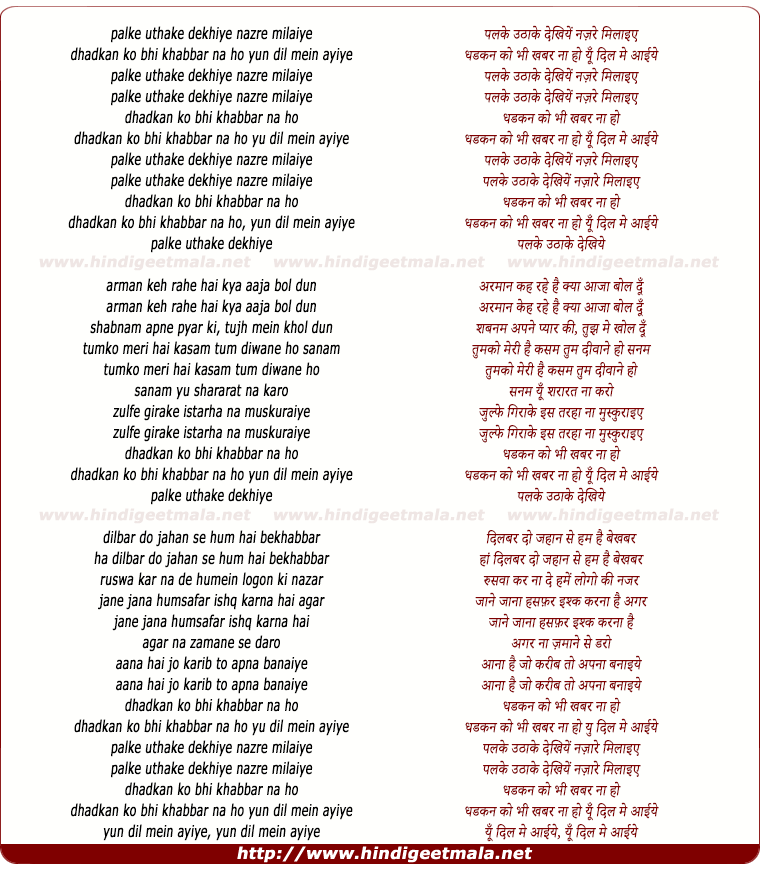 lyrics of song Palkein Uthake Dekhiye