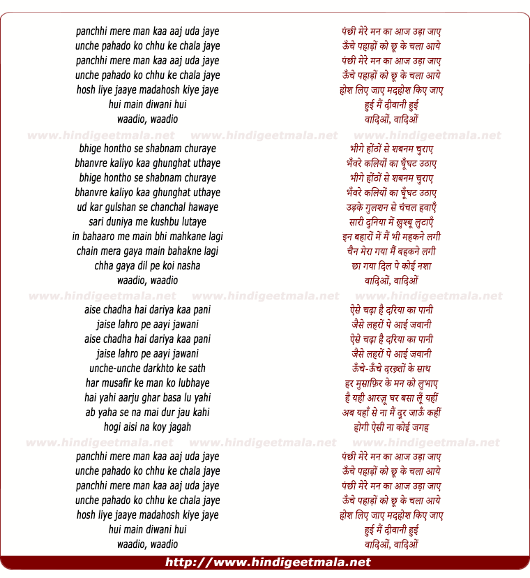 lyrics of song Panchhee Mere Mann Kaa Aaj Uda Jaye