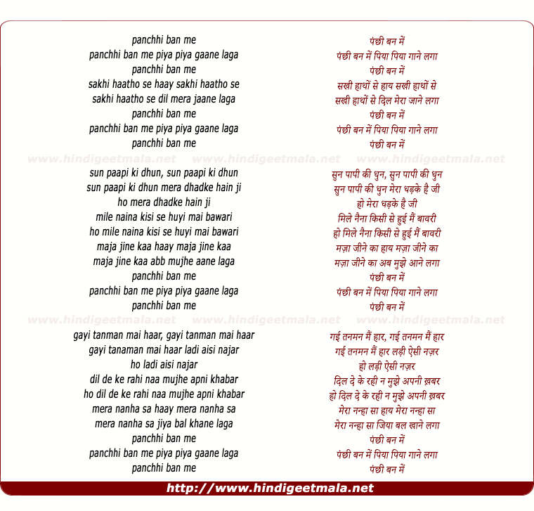 lyrics of song Panchhi Ban Me Piya Piya Gane Laga