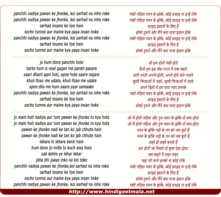 lyrics of song Panchhi Nadiya Pawan Ke Jhonke