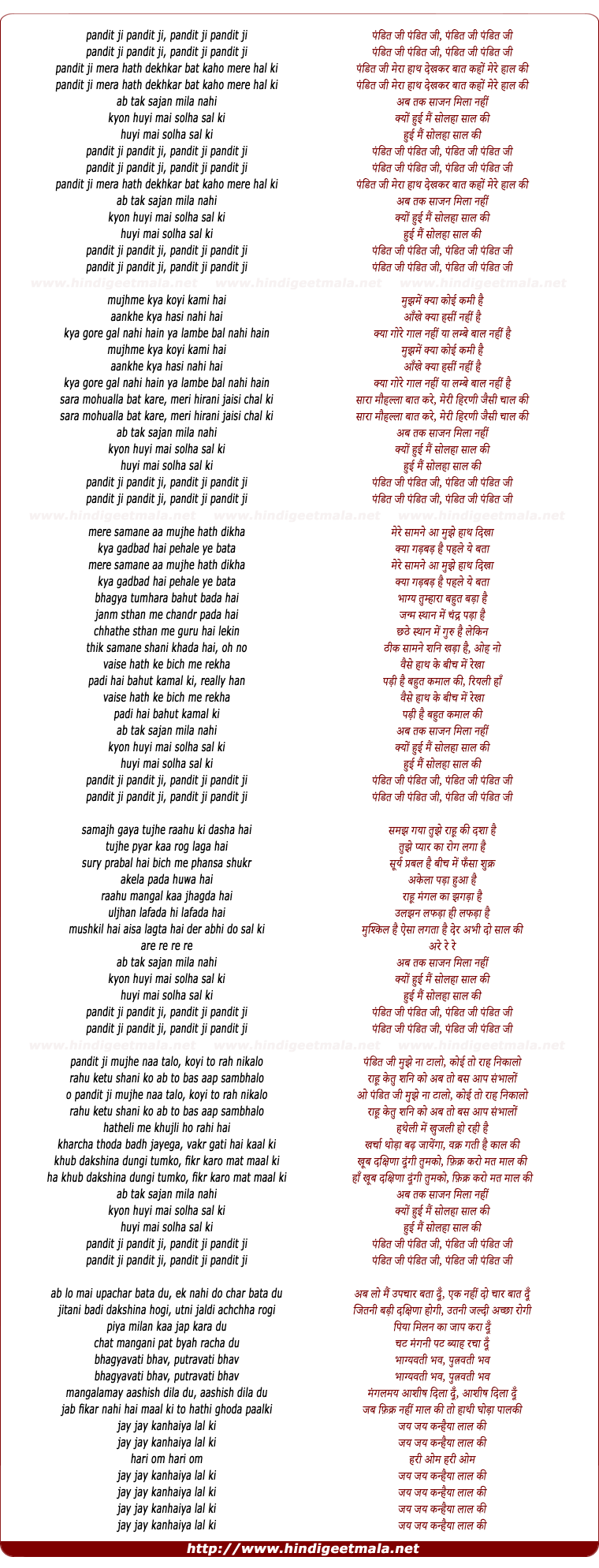 lyrics of song Pandit Jee Meraa Hath Dekhakar Baat Kaho