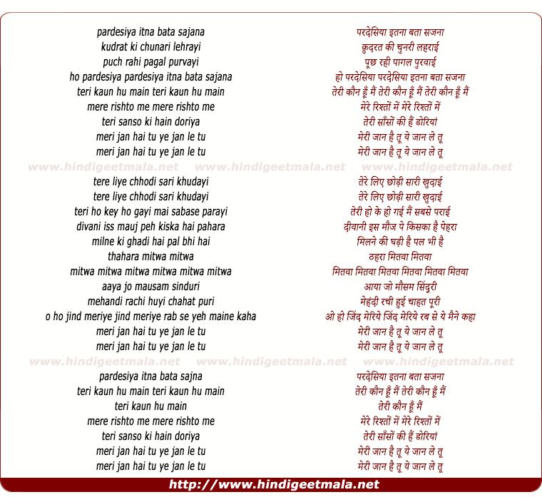 lyrics of song Pardesiya Itna Bata Sajana