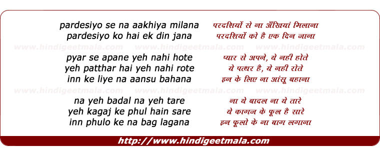 lyrics of song Pardesiyo Se Na Aakhiya Milana (male)